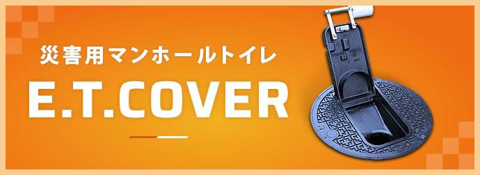 E.T.COVER 災害用マンホールトイレ
