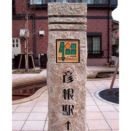 鋳鉄銘板 四番町広場 / ornament