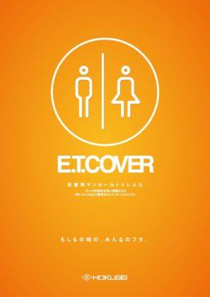 E.T.COVER