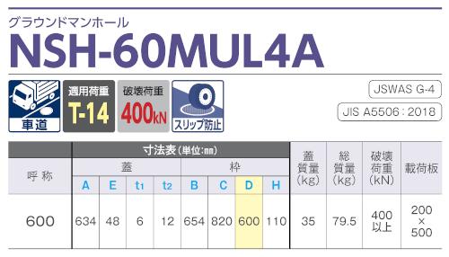 NSH-60MUL4A / グラウンドマンホール