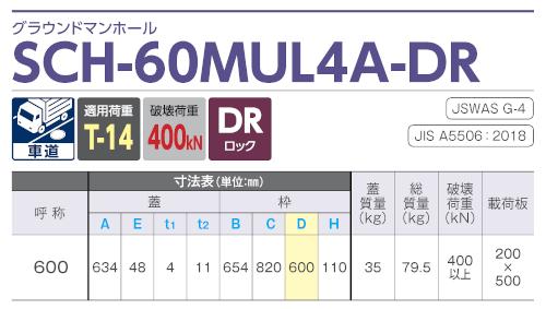 SCH-60MUL4A-DR / グラウンドマンホール