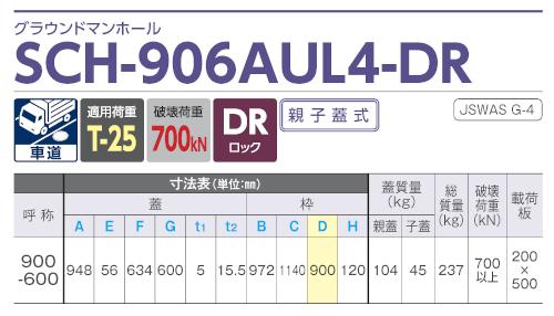 SCH-906AUL4-DR / グラウンドマンホール