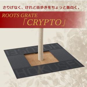 【NEW】CRYPTO(クリプト) / ルーツグレート(根囲い保護)