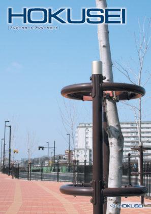 金属支柱・地下式支柱